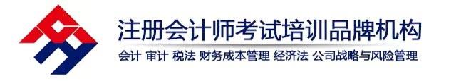 沈阳注册会计师培训