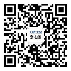 天骄会计培训微信