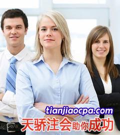 中注协关于开通注册会计师考试机考练习网站的公告