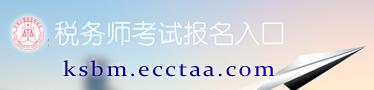 税务师考试改革2015方案公布
