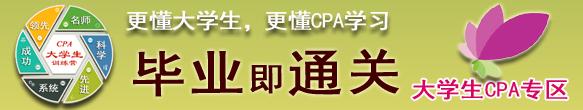 大学生CPA训练营  创造毕业即通关的学习班