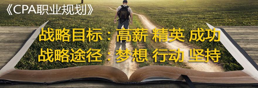 《CPA职业规划》为成功找方法