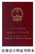中国注册会计师考试报考指南