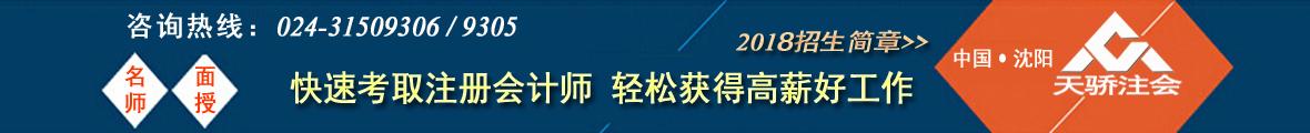 天骄注会2018年度CPA课程招生简章