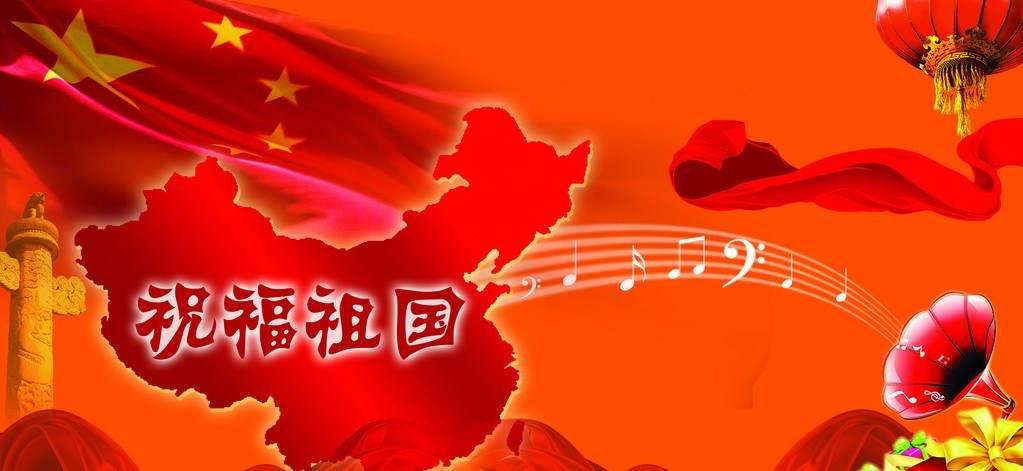 热烈庆祝中华人民共和国68岁生日快乐
