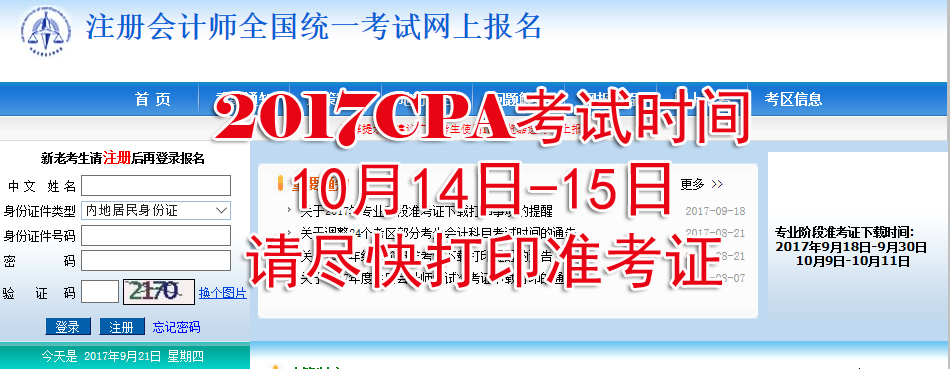 2017CPA考试具体时间安排及准考证打印