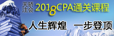 CPA真的可以让你一步登顶?天骄注会2018课程你值得参与