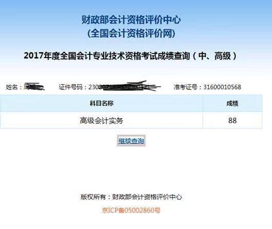 天骄注会2017高会考试成绩优异