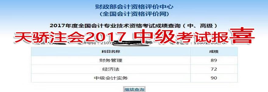 天骄注会2017中级成绩喜人捷报频传