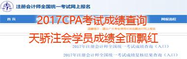 2017CPA成绩查询  天骄注会学员的胜利时刻