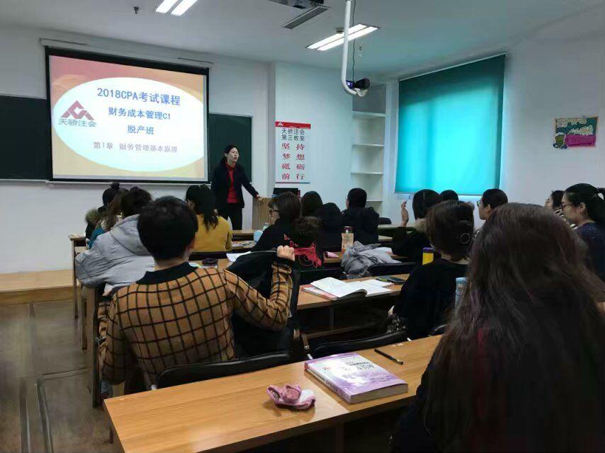 天骄注会2018税务师课程本周开课