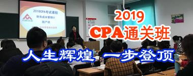 CPA真的可以让你一步登顶?天骄注会2019课程助你成功