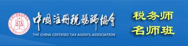 2020年度税务师考试名师面授班