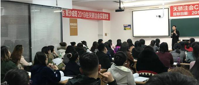 推荐:天骄注会2019CPA培训班开启