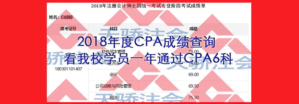 2018年CPA考试成绩12月10日起可查询