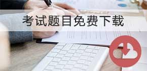 税务师 - 课件下载
