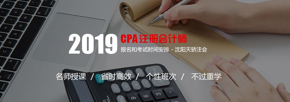 2019年CPA考试报名时间和考试时间的公告