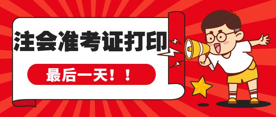 最后一天!2019注会准考证打印截止至10月16日20点!