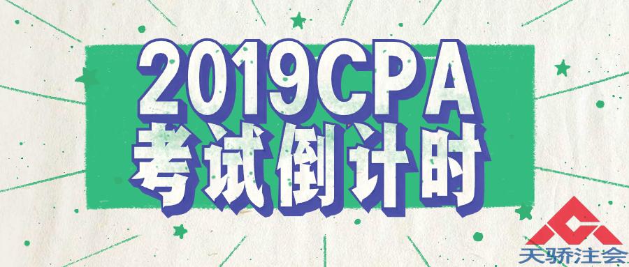 2019CPA考试即将开始:战役在即!你准备好了吗?