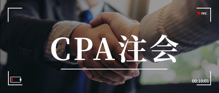 CPA与ACCA有何不同?想进四大学历更重要还是证书更关键?