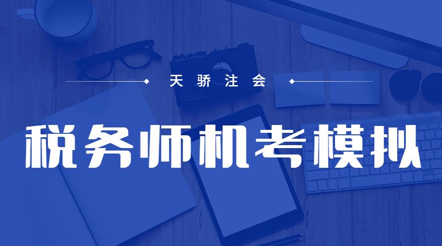 全国税务师职业资格机考在线模拟平台开通