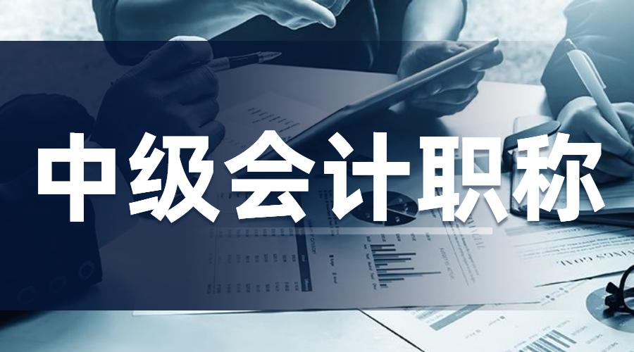关于2019年度会计中级考试成绩发布及信息核对的通知