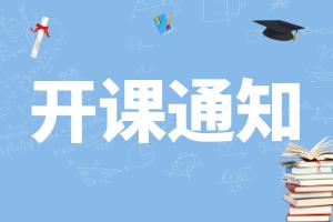 天骄注会2020年度注会基础课程-审计科目今日开课