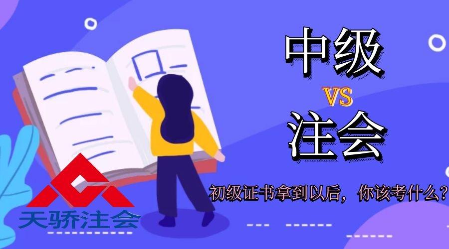 中级vs注会,沈阳注册会计师培训告诉你哪个发展前景更好?