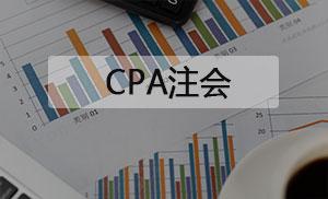 CPA注会