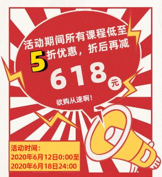 618惊喜不断,精品课程惊喜价格!