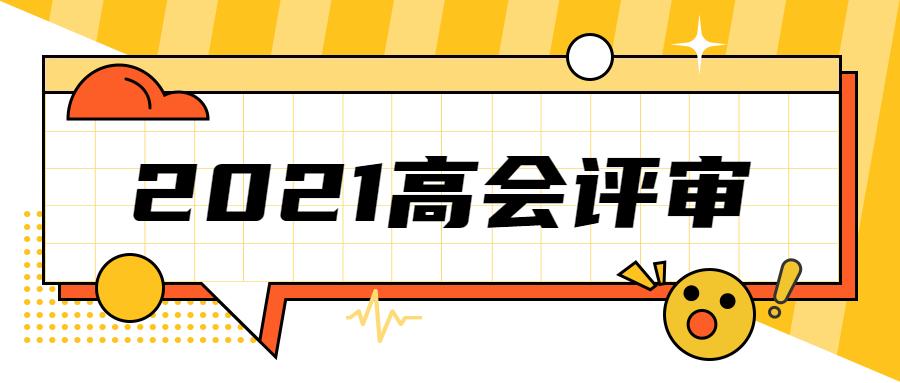 关于开展2021辽宁省会计系列高级专业技术资格评审工作通知